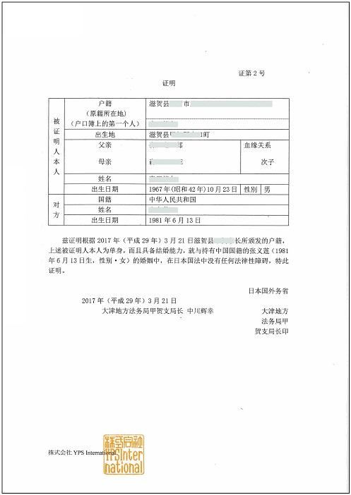 婚姻要件具備証明書の中国語翻訳文サンプル