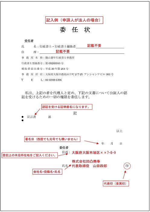 中国領事認証代理申請での委任状の書き方、記載例|領事認証取得 ...